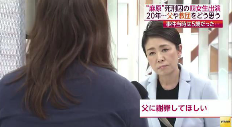 四女・松本聡香は松本死刑囚の遺体を受け入れるも信者へメッセージ