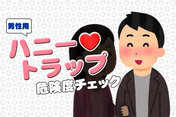 http://mirrorz.jp/article/honeytrap-kiken