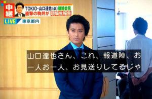 https://ringosya.jp/tokio-yamaguchi-tatsuya-rikon-kaiken-37872