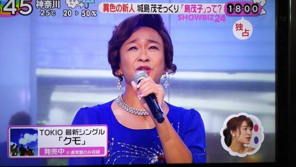 http://otowota.com/archives/2018/tokio-jojima-shimashigeko-music-station/m%E3%82%B9%E3%83%86-%E5%B3%B6%E8%8C%82%E5%AD%90-03/